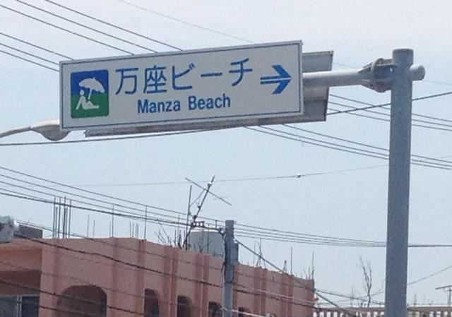 manza-1